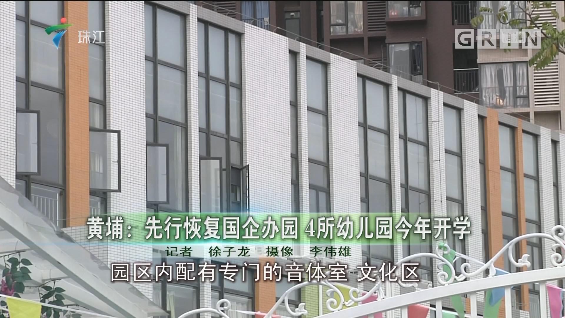 黄埔:先行恢复国企办园 4所幼儿园今年开学