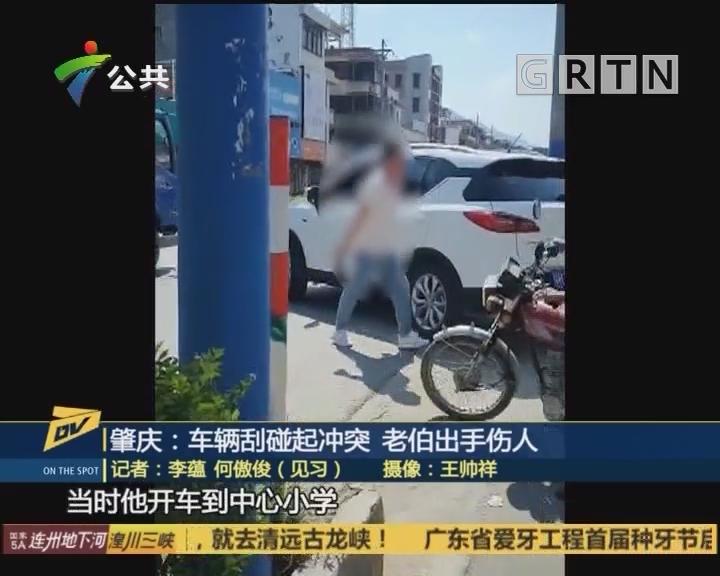 (DV现场)肇庆:车辆刮碰起冲突 老伯出手伤人