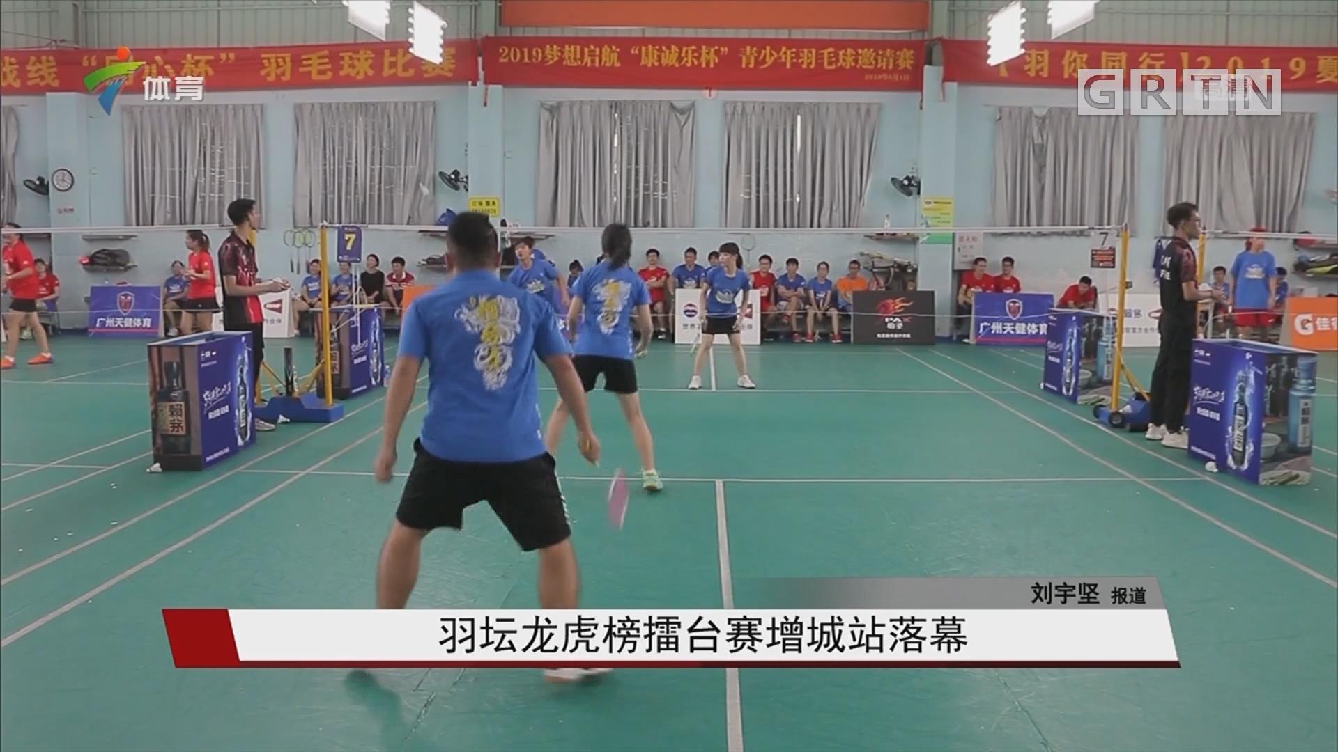 羽壇龍虎榜擂臺賽增城站落幕