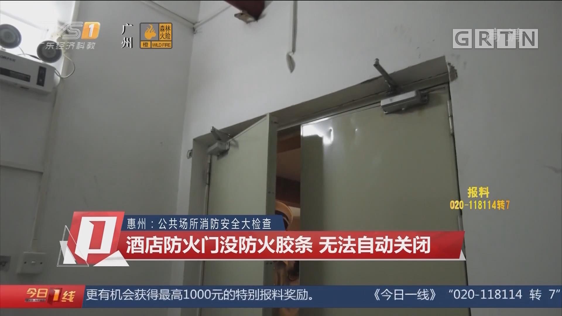 惠州:公共场所消防安全大检查 酒店防火门没防火胶条 无法自动关闭