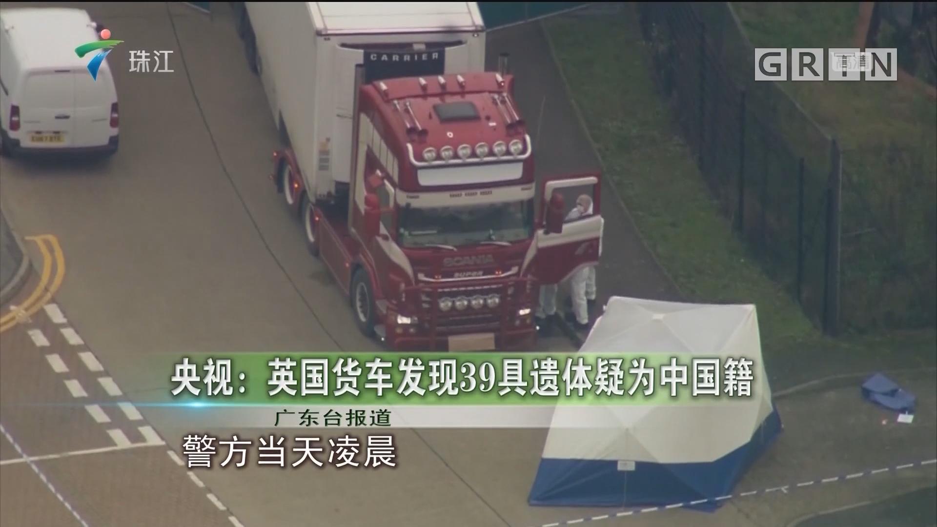 央视:英国货车发现39具遗体疑为中国籍