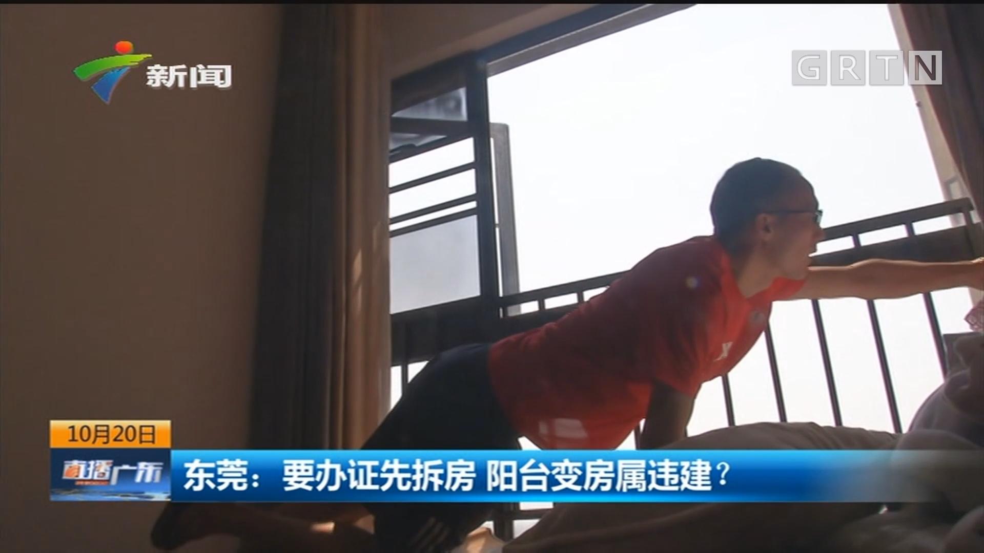 东莞:要办证先拆房 阳台变房属违建?