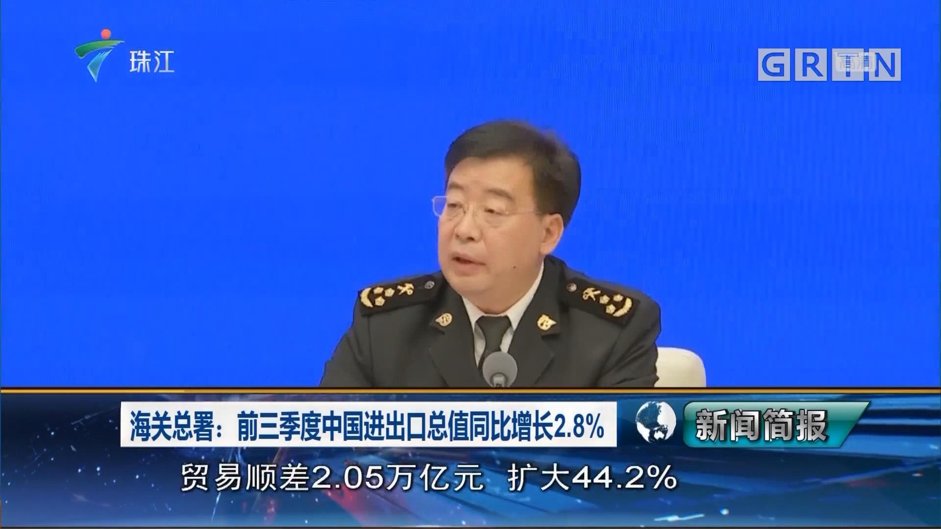 海关总署:前三季度中国进出口总值同比增长2.8%