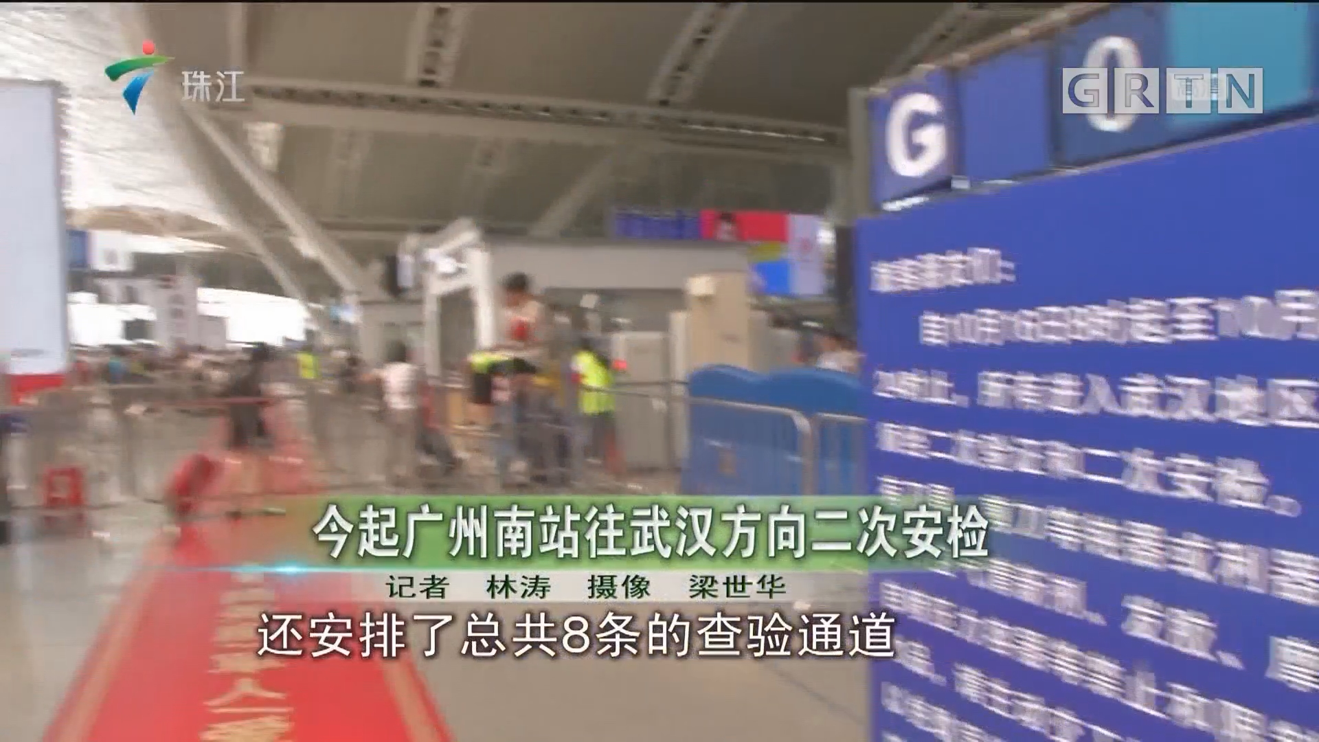 今起广州南站往武汉方向二次安检