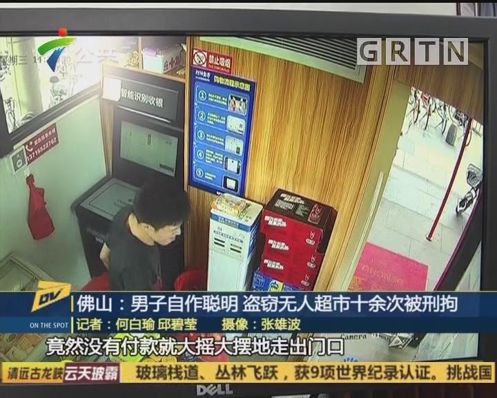(DV现场)佛山:男子自作聪明 盗窃无人超市十余次被刑拘