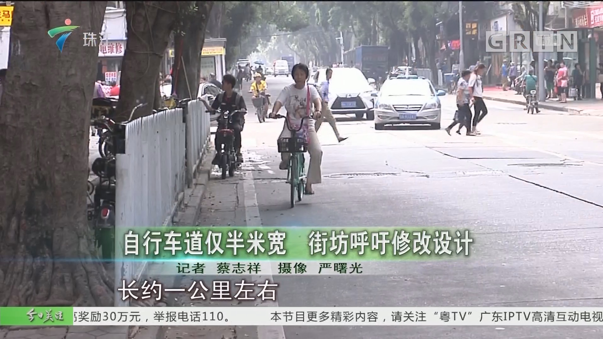 自行车道仅半米宽 街坊呼吁修改设计