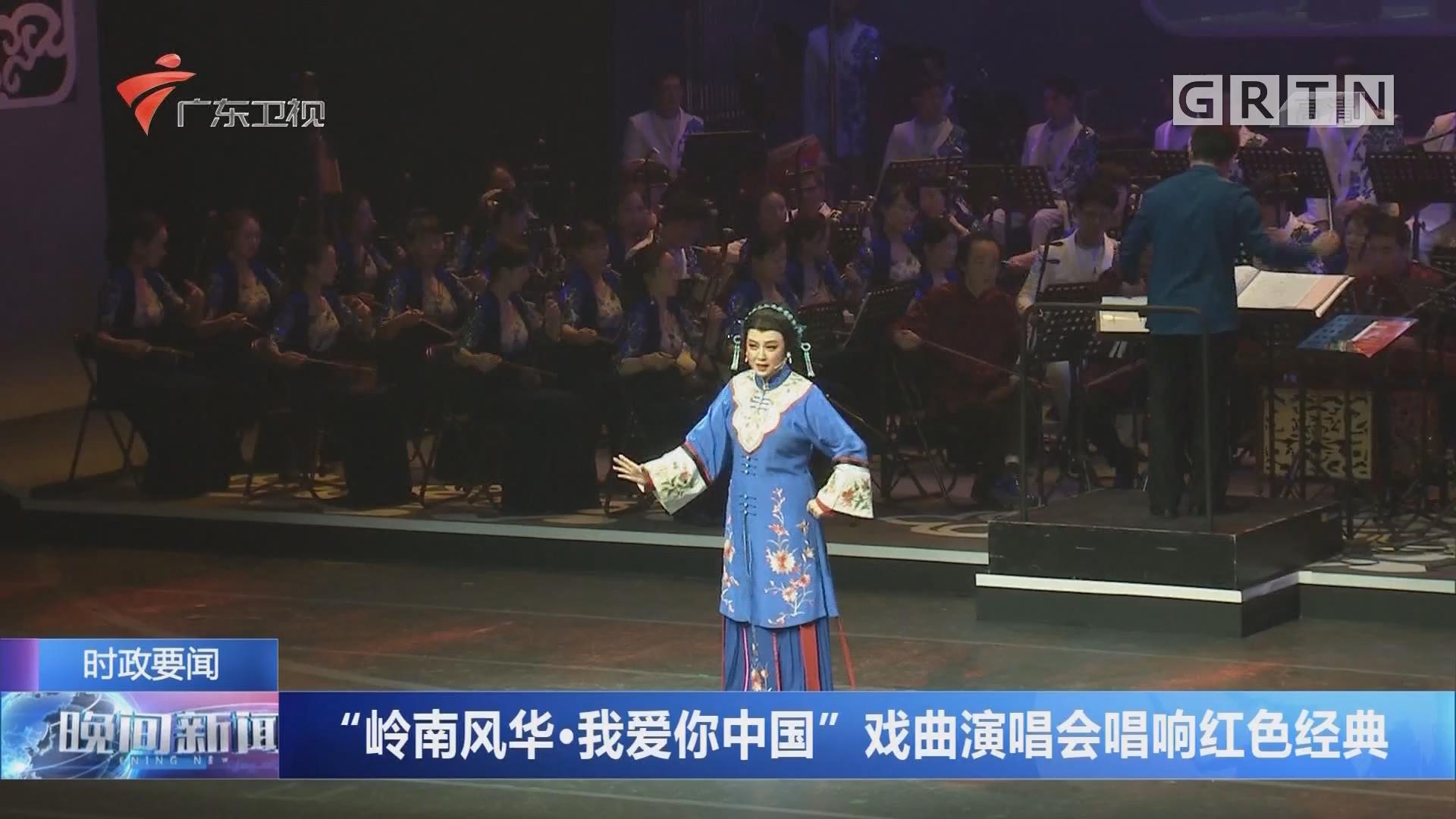 """""""岭南风华·我爱你中国""""戏曲演唱会唱响红色经典"""