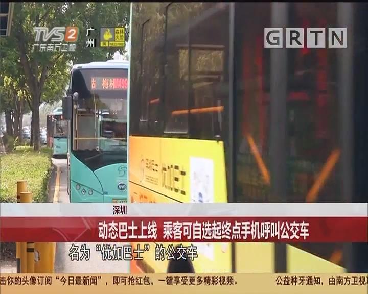 深圳:動態巴士上線 乘客可自選起終點手機呼叫公交車