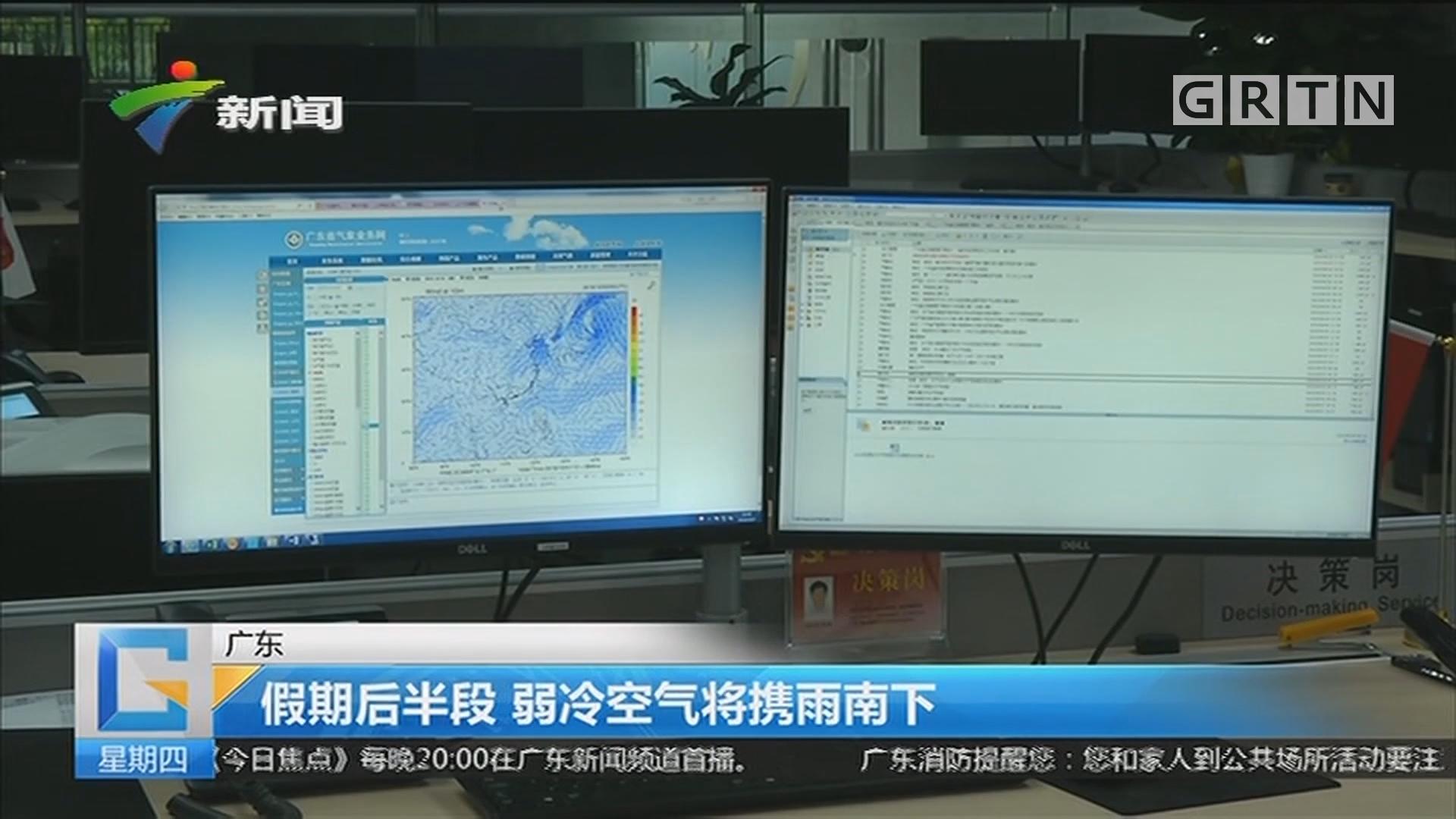 广东 假期后半段 弱冷空气将携雨南下