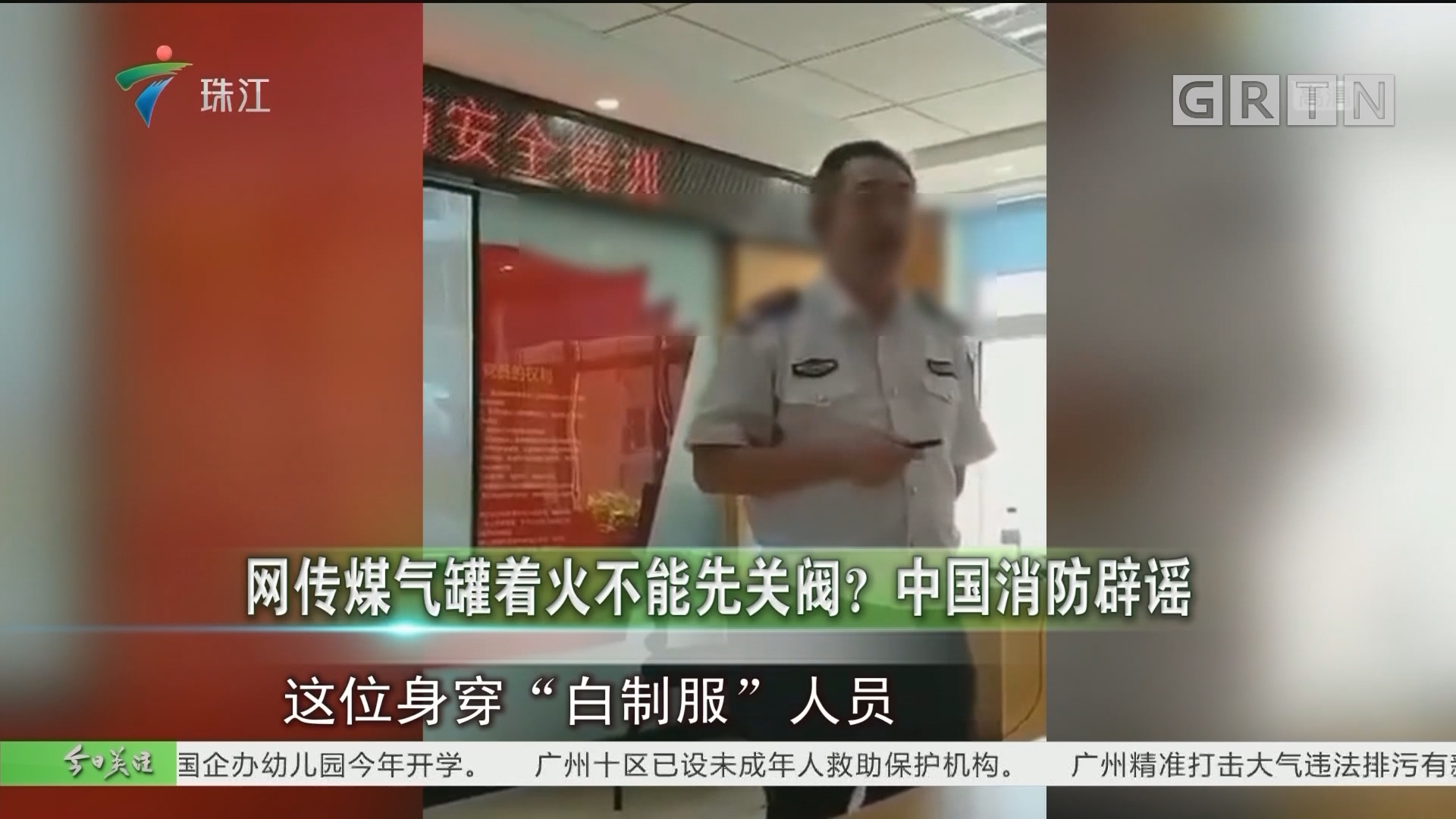 網傳煤氣罐著火不能先關閥?中國消防辟謠