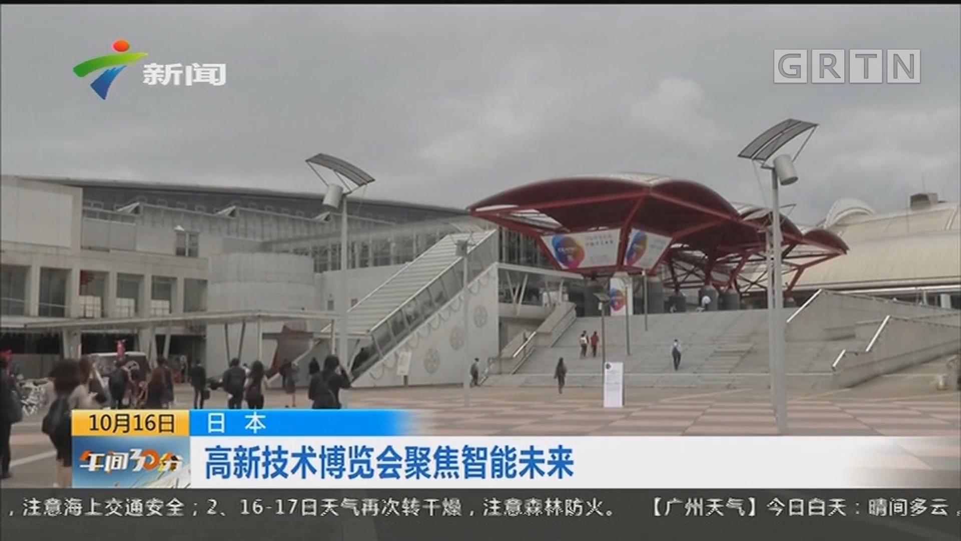 日本:高新技术博览会 聚焦智能未来