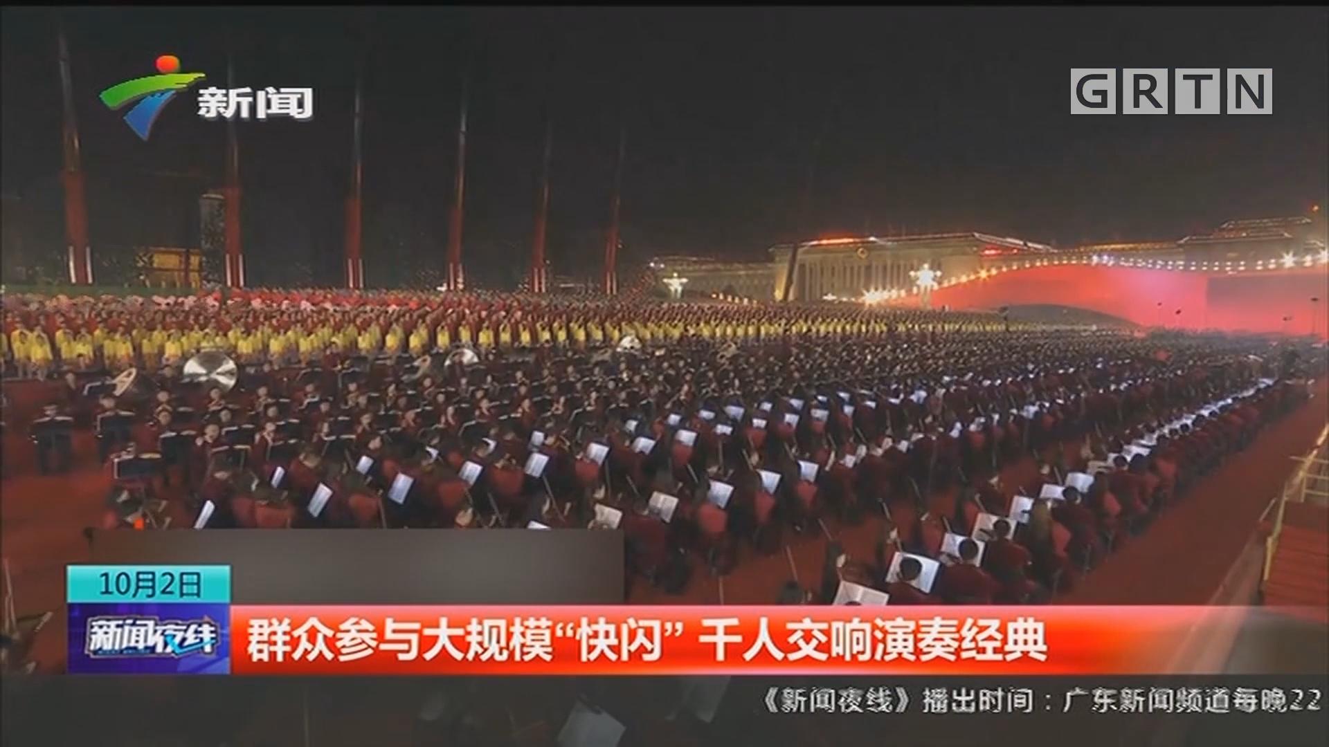 """群众参与大规模""""快闪""""千人交响演奏经典"""
