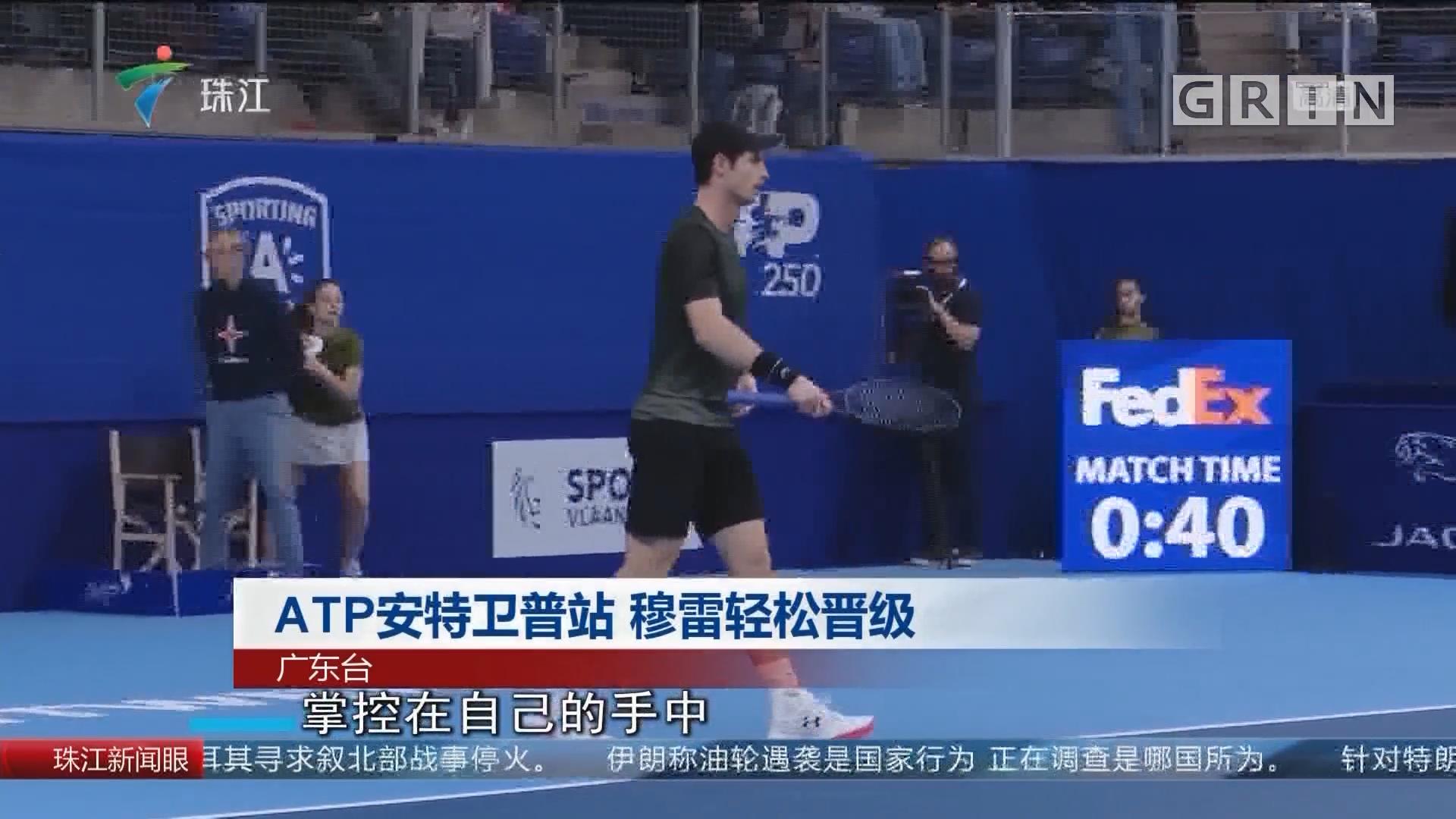 ATP安特卫普站 穆雷轻松晋级