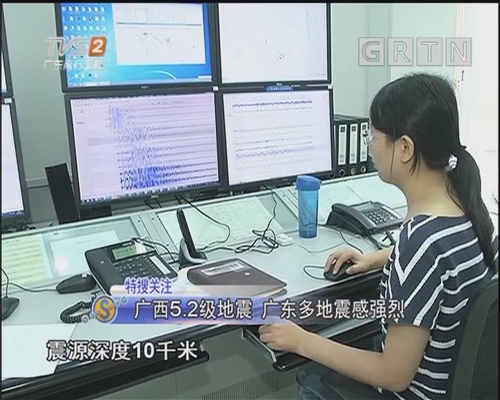 广西5.2级地震 广东多地震感强烈
