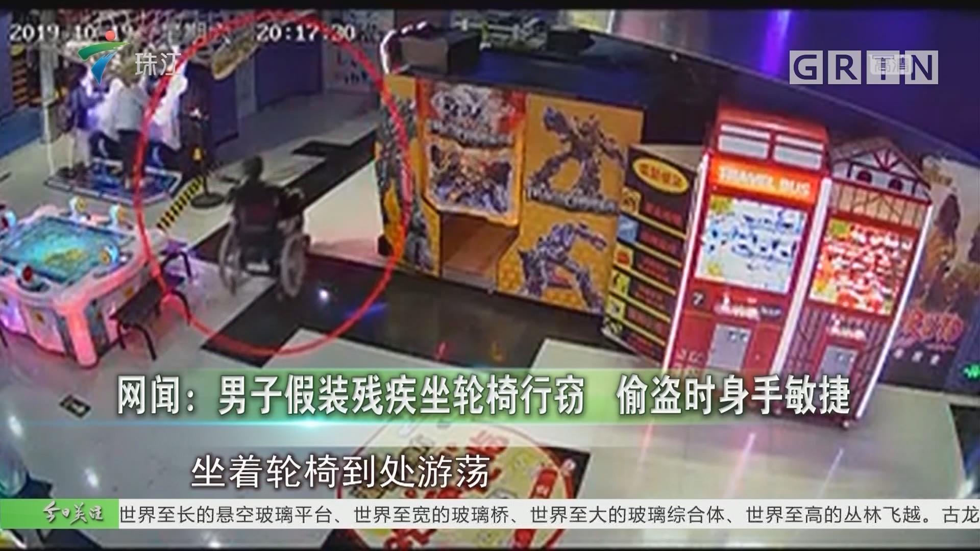 网闻:男子假装残疾坐轮椅行窃 偷盗时身手敏捷