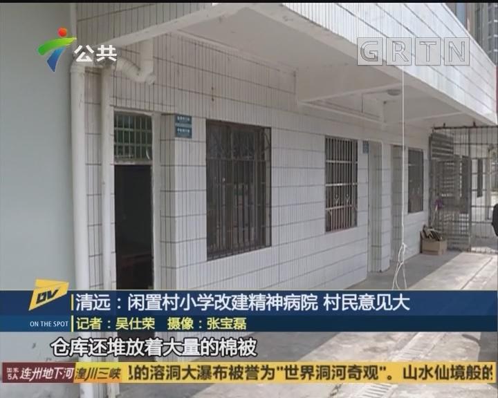 (DV现场)清远:闲置村小学改建精神病院 村民意见大