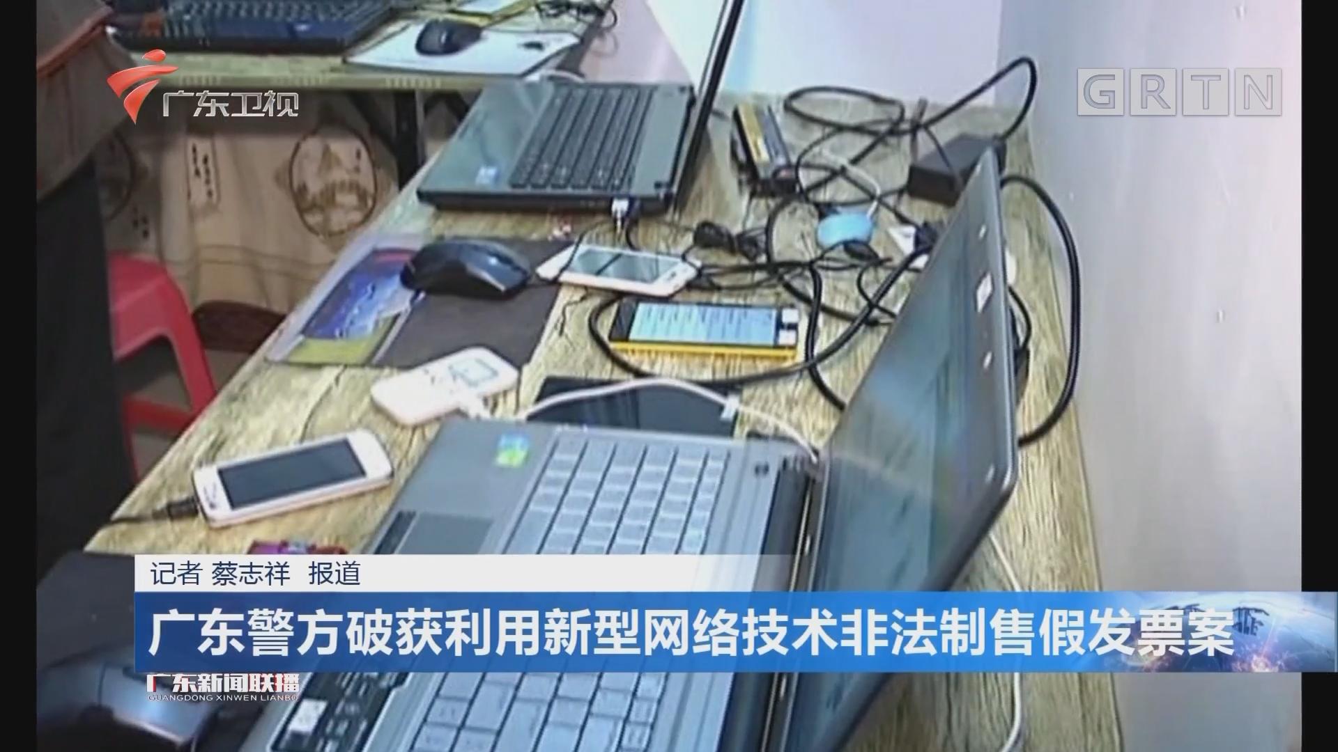 广东警方破获利用新型网络技术非法制售假发票案