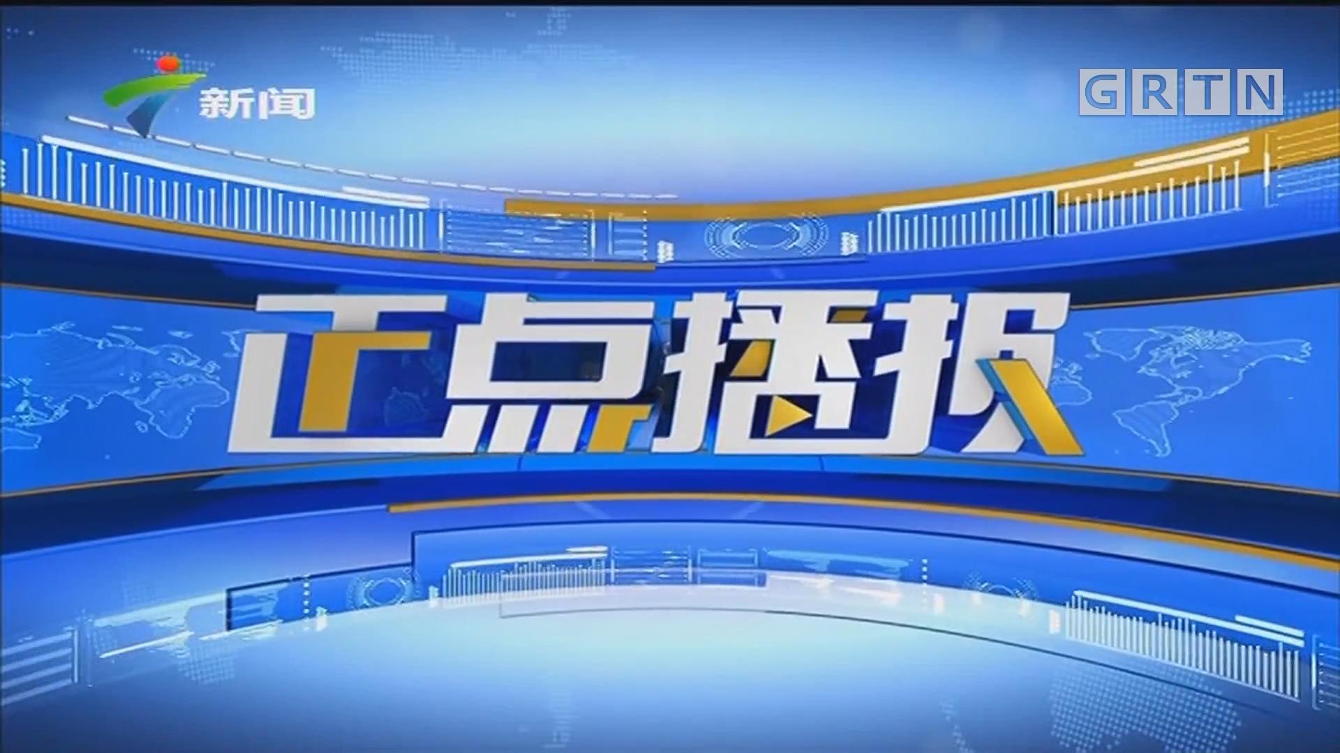[HD][2019-10-07]正点播报:九九重阳节:28位开国大典亲历者的重阳节