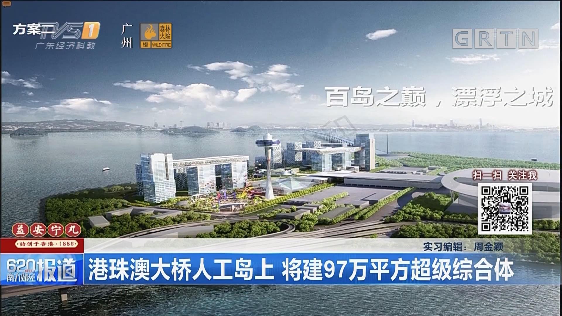 港珠澳大橋人工島上 將建97萬平方超級綜合體