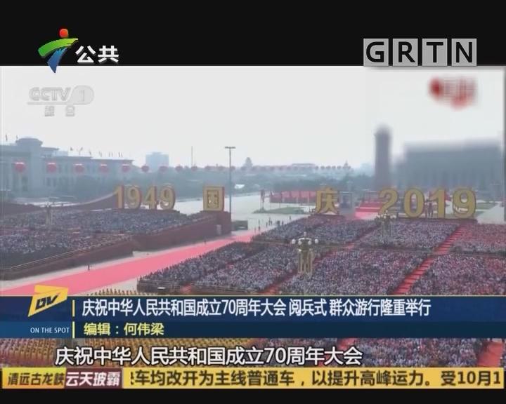 (DV现场)庆祝中华人民共和国成立70周年大会 阅兵式 群众游行隆重举行