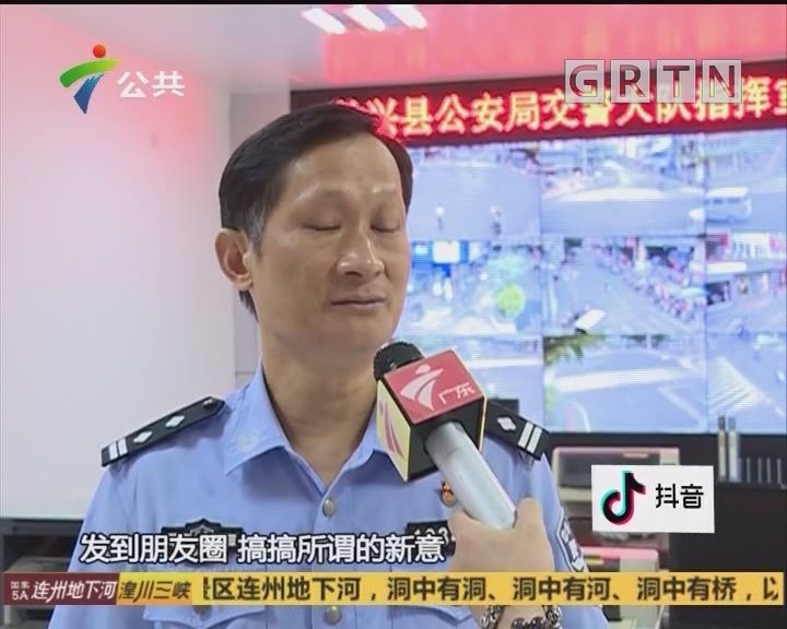 """(DV现场)韶关:男子坐车顶盖""""兜风"""" 警察上门处罚"""