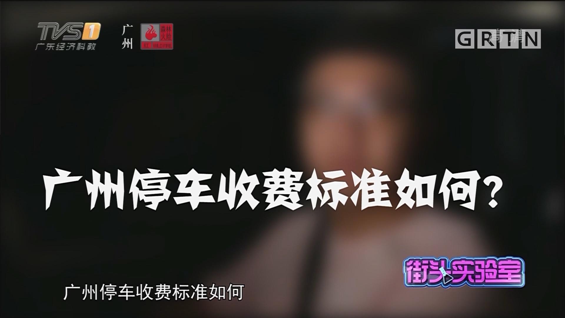 [HD][2019-10-07]消费研究院:广州停车收费标准如何?