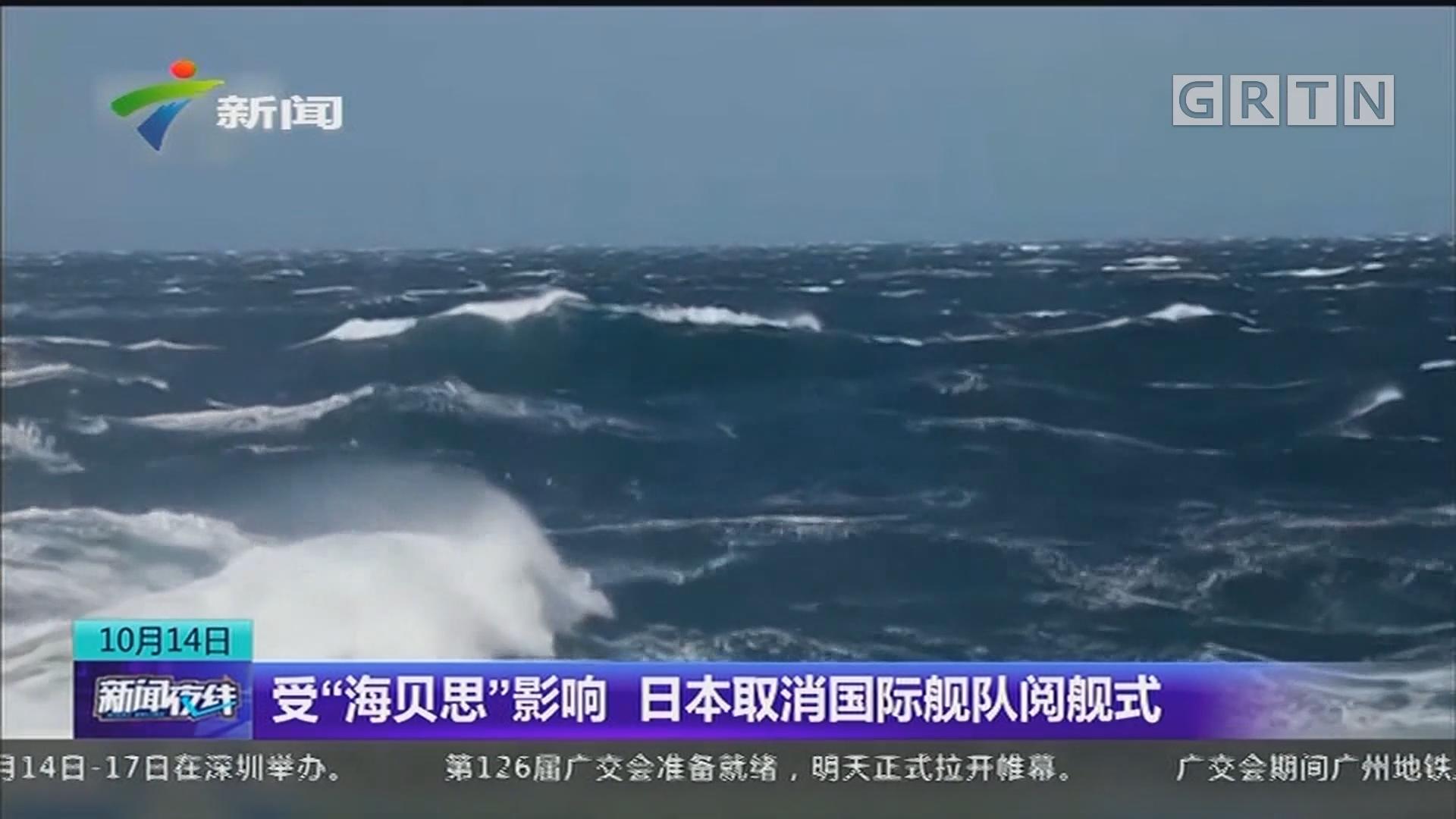 """受""""海贝思""""影响 日本取消国际舰队阅舰式"""