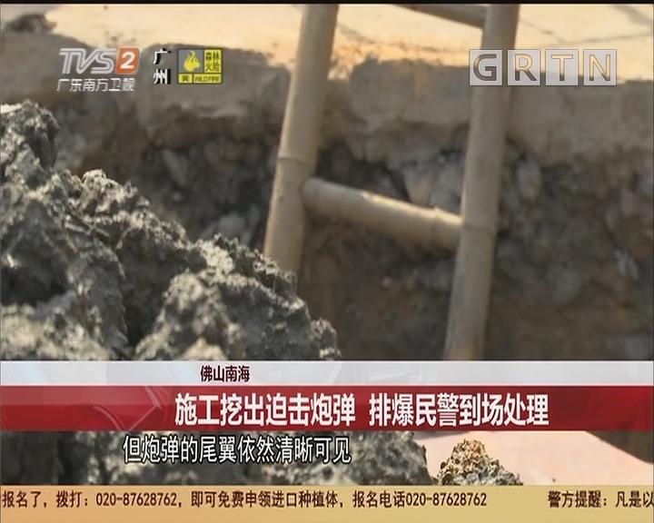佛山南海:施工挖出迫擊炮彈 排爆民警到場處理