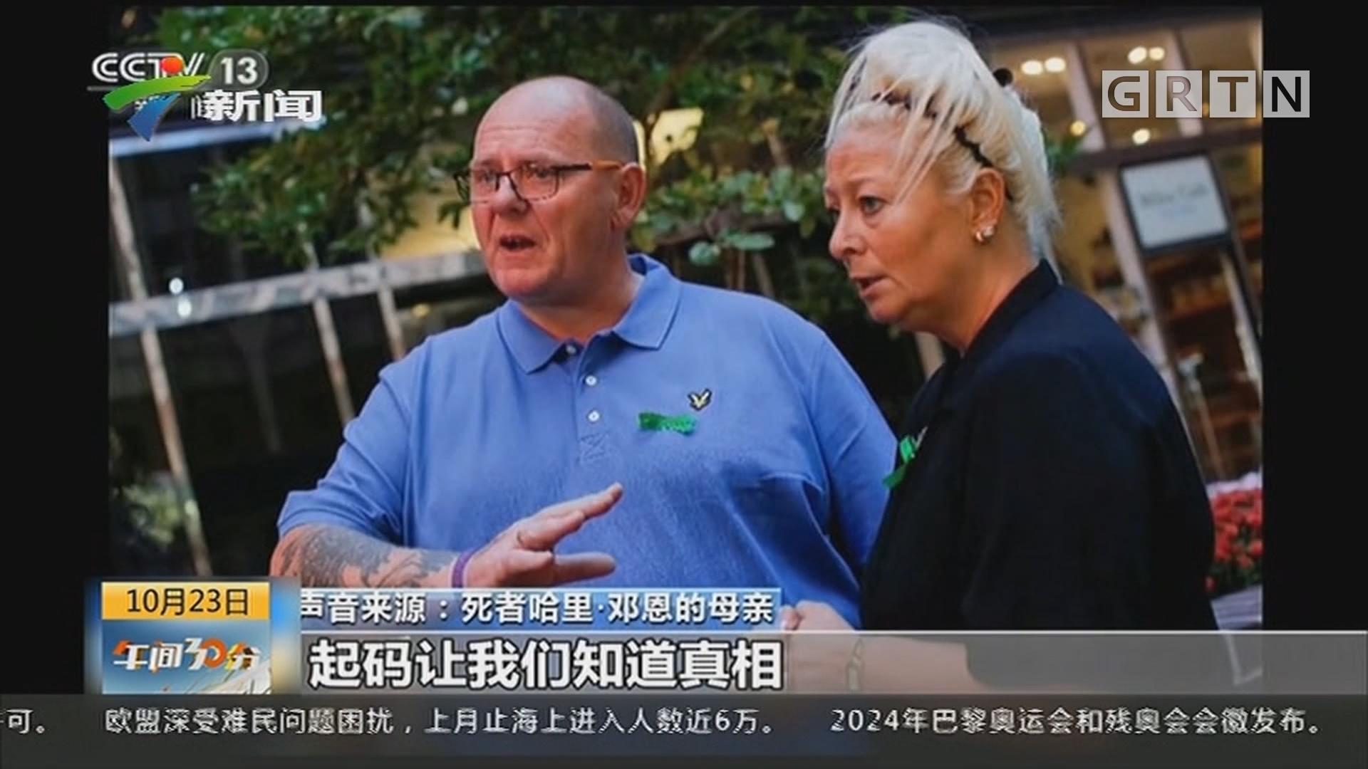 美外交官之妻在英撞人致死后逃回国:英国警方将赴美与肇事者面谈