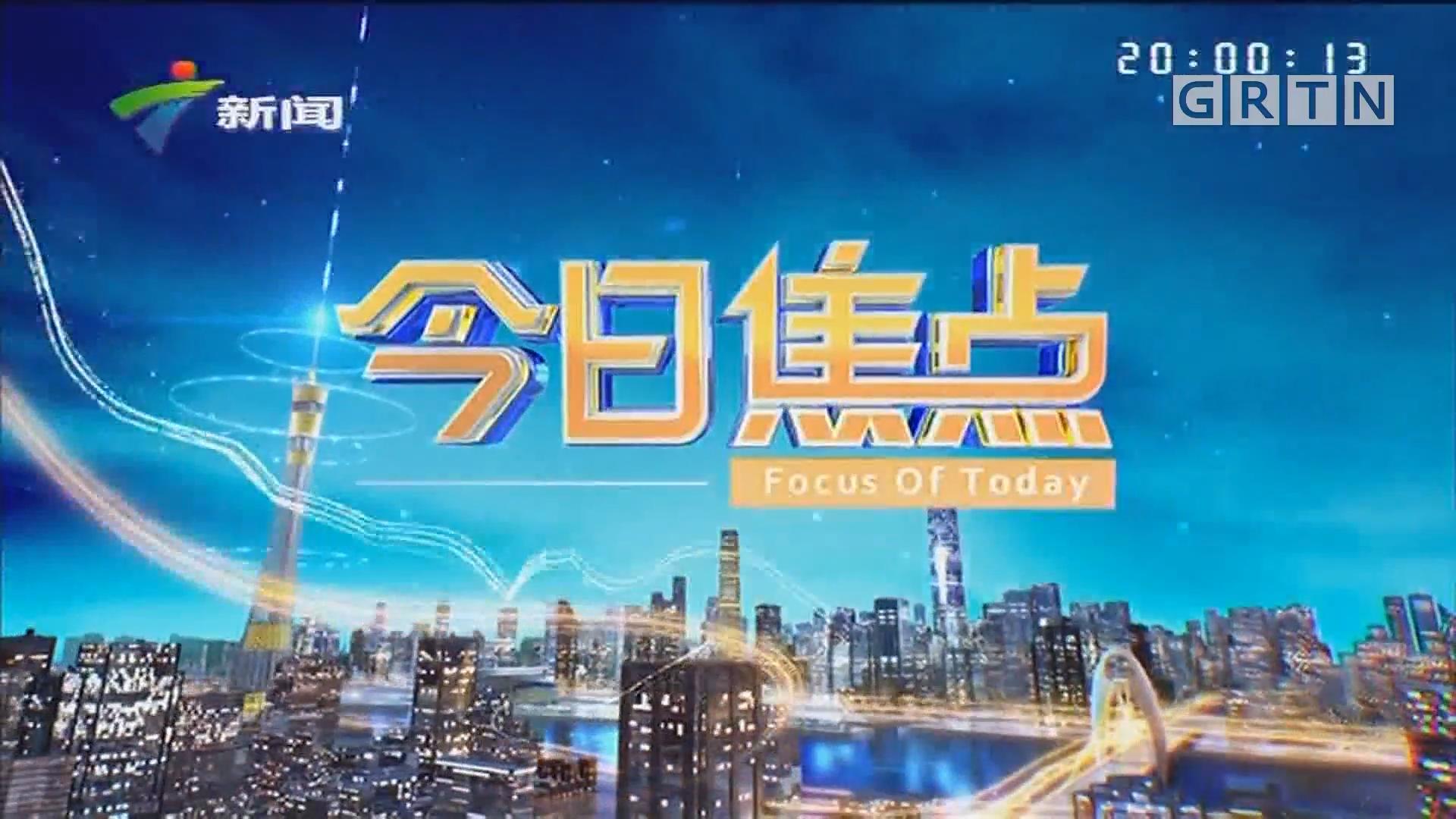[HD][2019-10-14]今日焦点:股市行情:沪指五连阳重返3000点 金融股全线走强