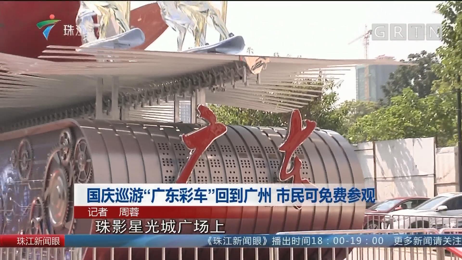 """国庆巡游""""广东彩车""""回到广州 市民可免费参观"""