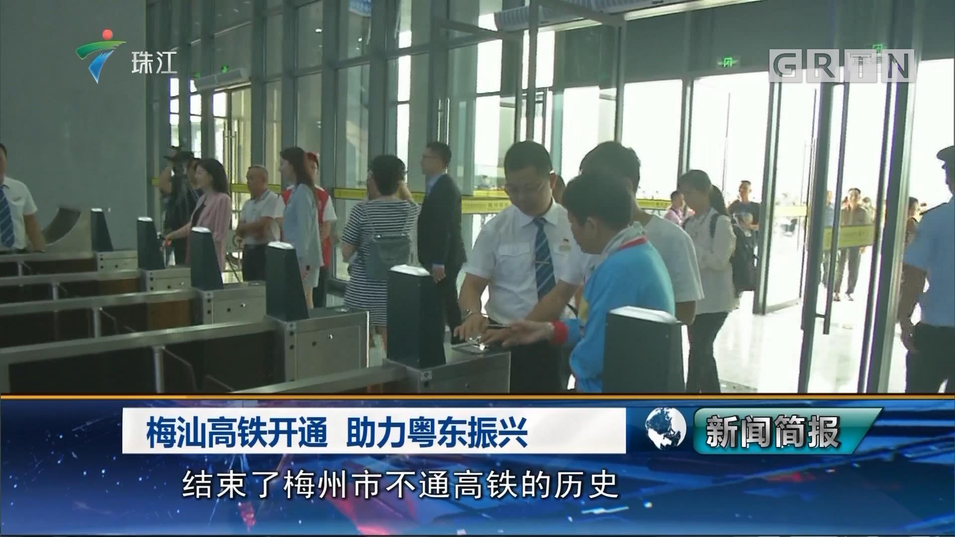 梅汕高鐵開通 助力粵東振興