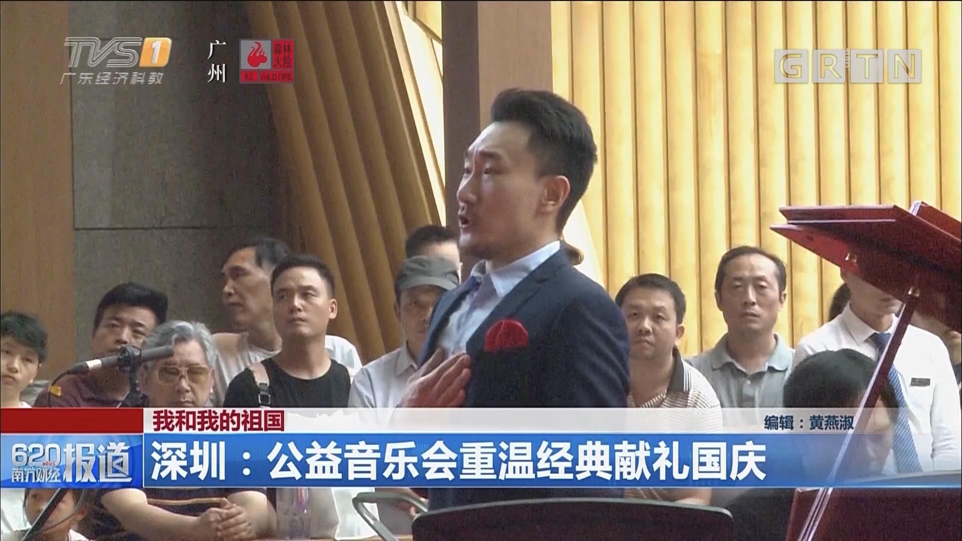 我和我的祖国 深圳:公益音乐会重温经典献礼国庆