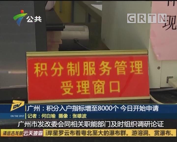 (DV現場)廣州:積分入戶指標增至8000個 今日開始申請