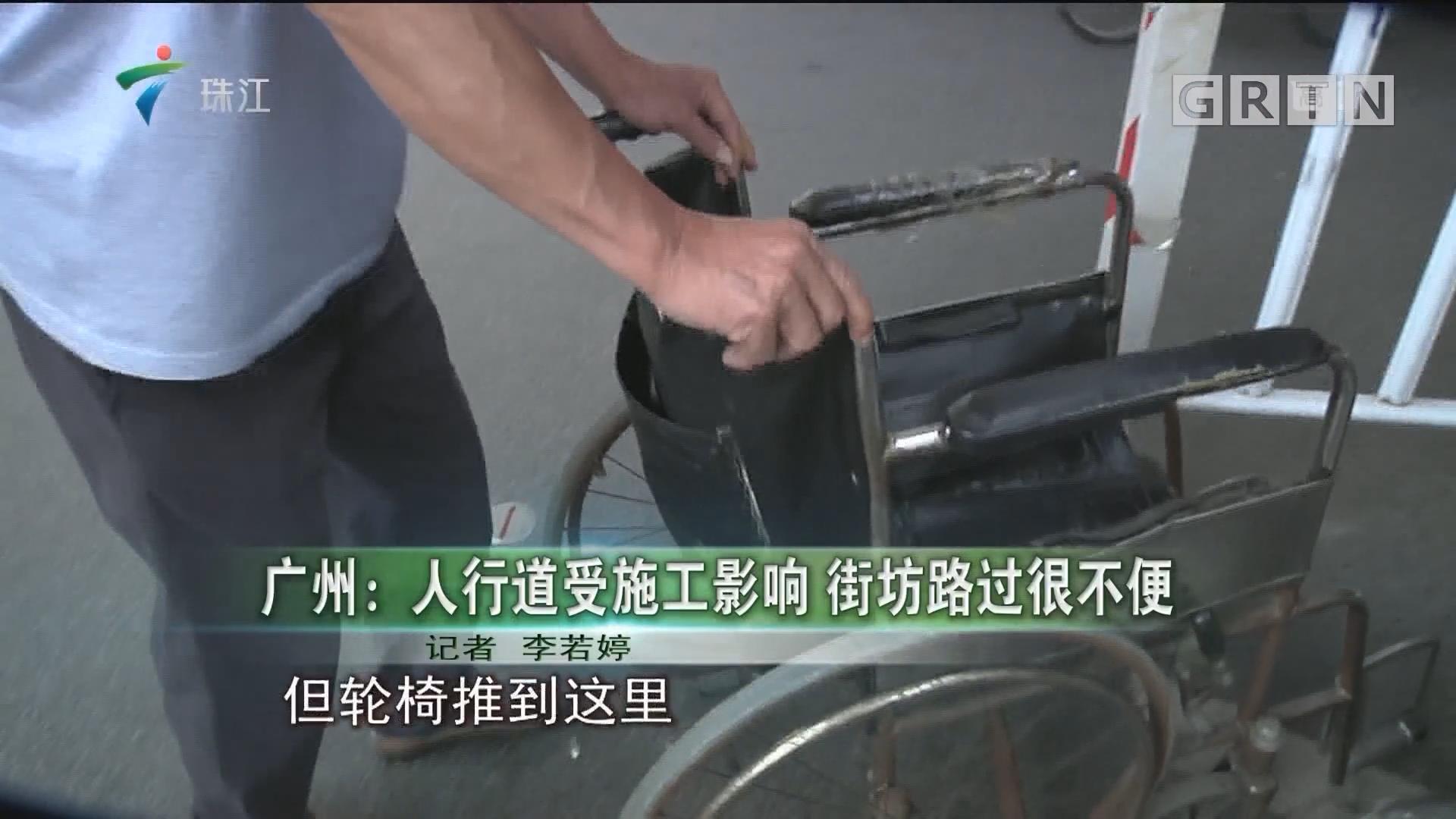 广州:人行道受施工影响 街坊路过很不便