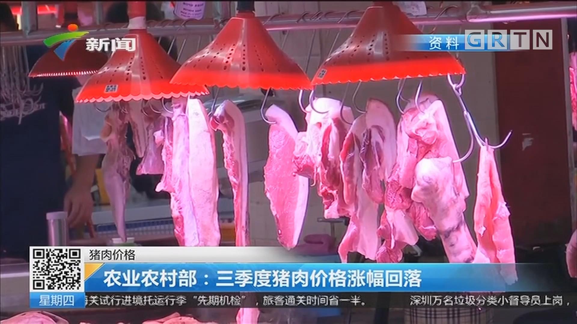 猪肉价格 农业农村部:三季度猪肉价格涨幅回落