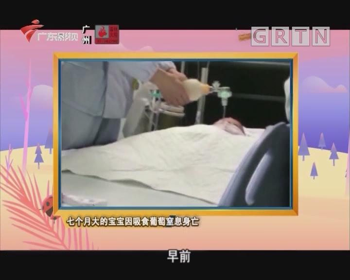 谣言粉碎机:七个月大的宝宝因吸食葡萄窒息身亡