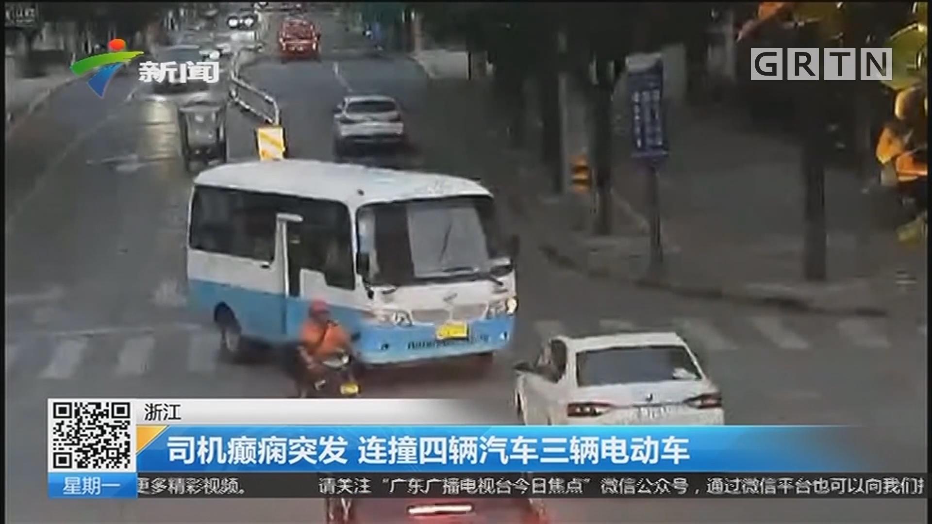浙江:司机癫痫突发 连撞四辆汽车三辆电动车