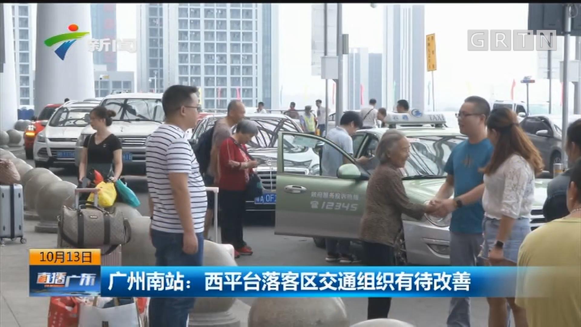 广州南站:西平台落客区交通组织有待改善