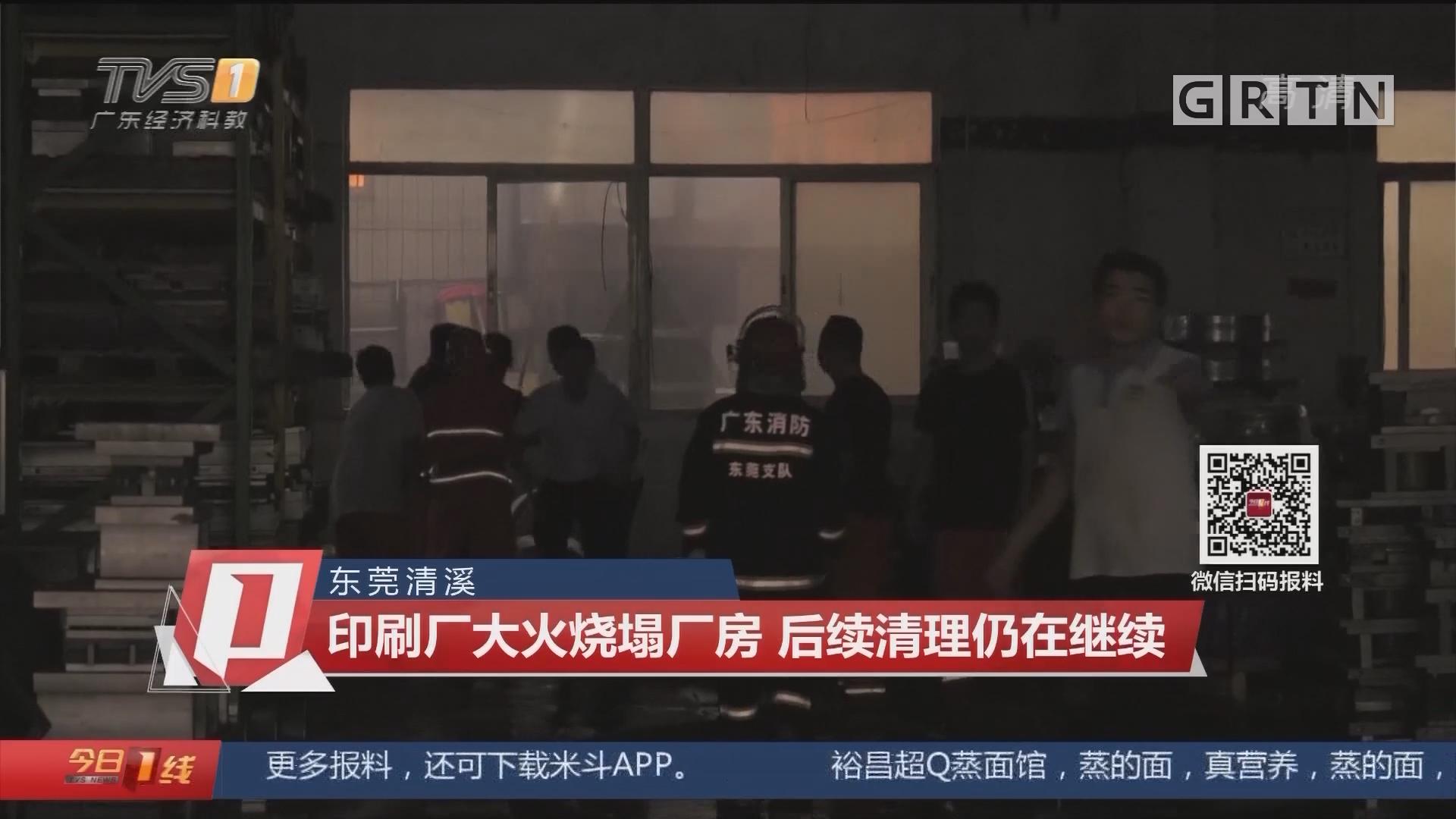 東莞清溪:印刷廠大火燒塌廠房 后續清理仍在繼續