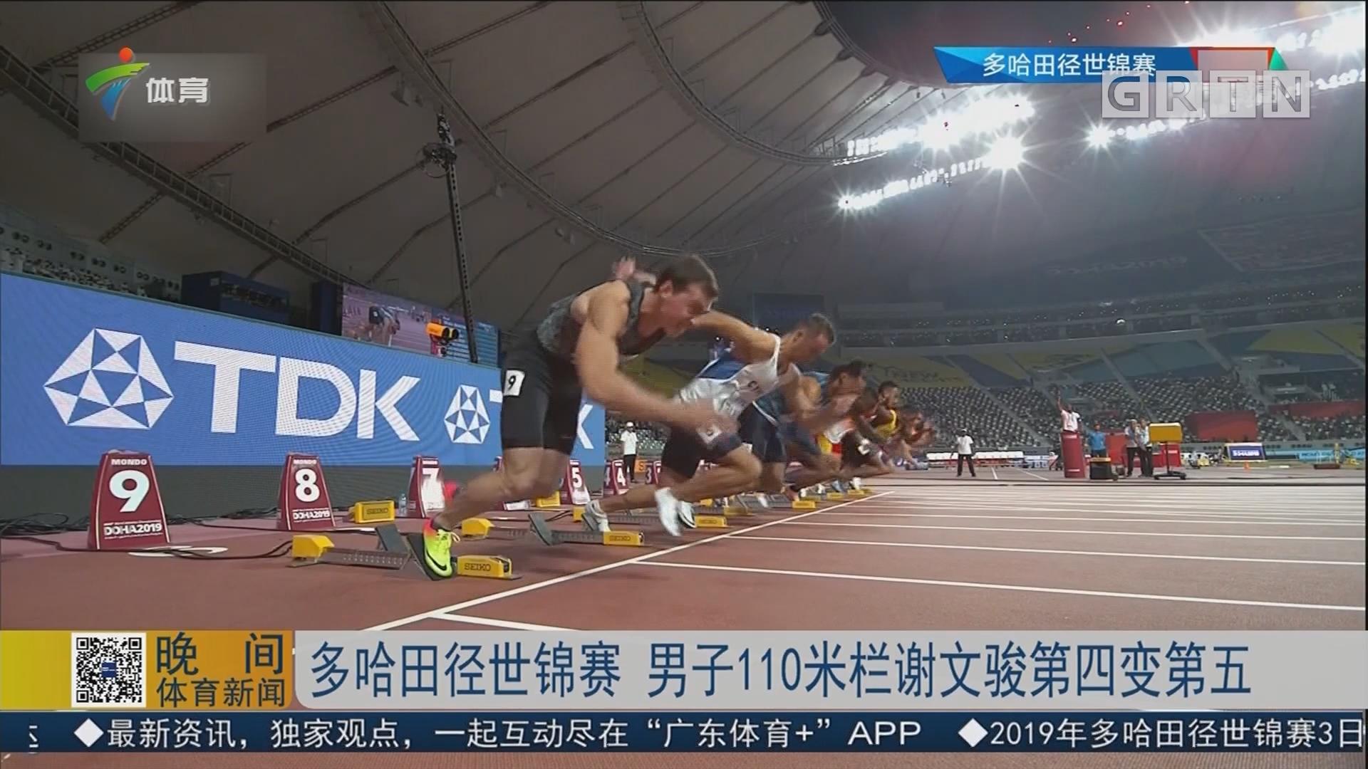 多哈田徑世錦賽 男子110米欄謝文駿第四變第五