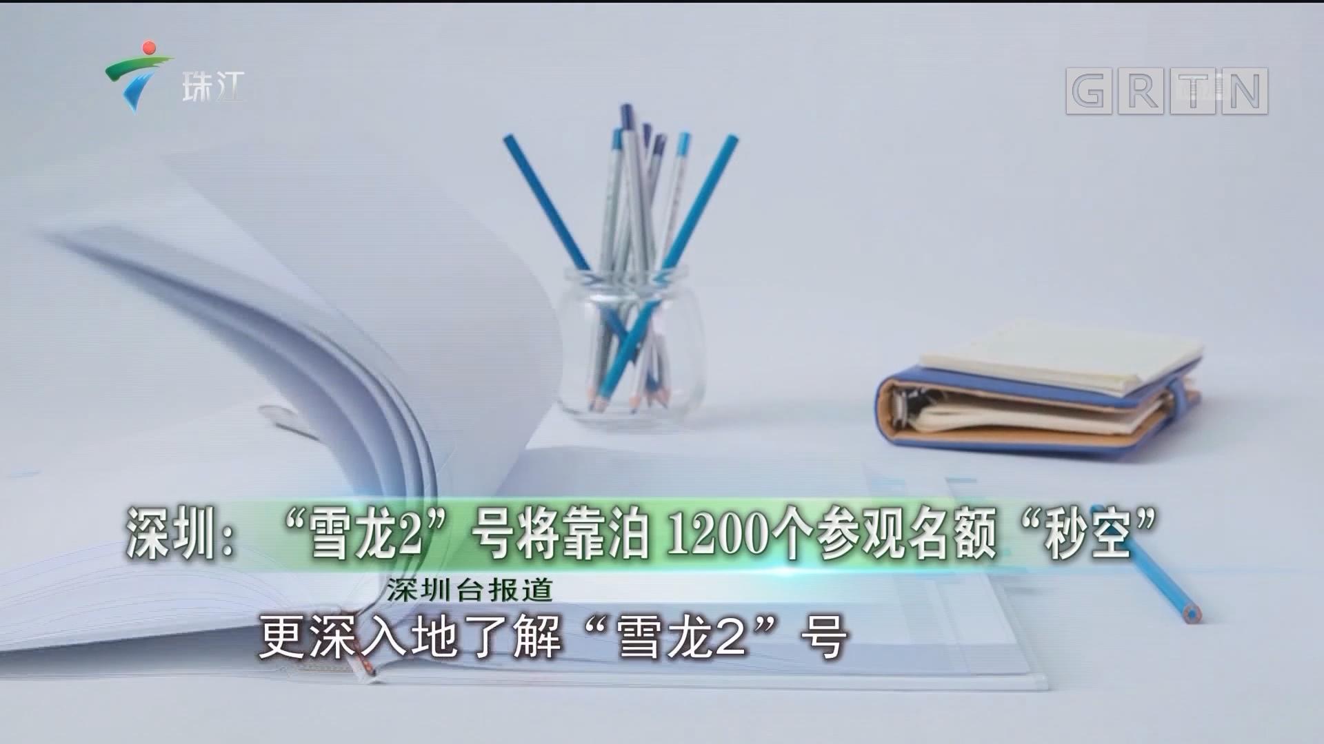 """深圳:""""雪龙2""""号将靠泊 1200个参观名额""""秒空"""""""