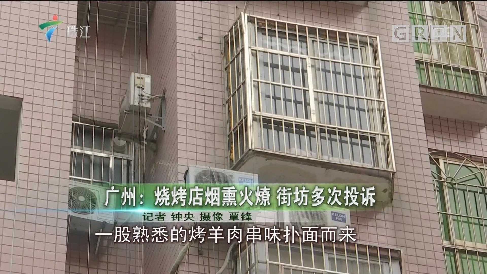 广州:烧烤店烟熏火燎 街坊多次投诉
