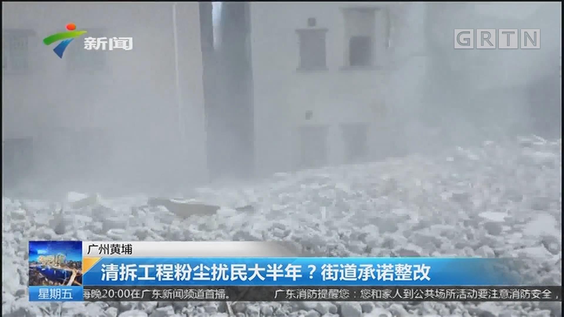 广州黄埔:清拆工程粉尘扰民大半年?街道承诺整改