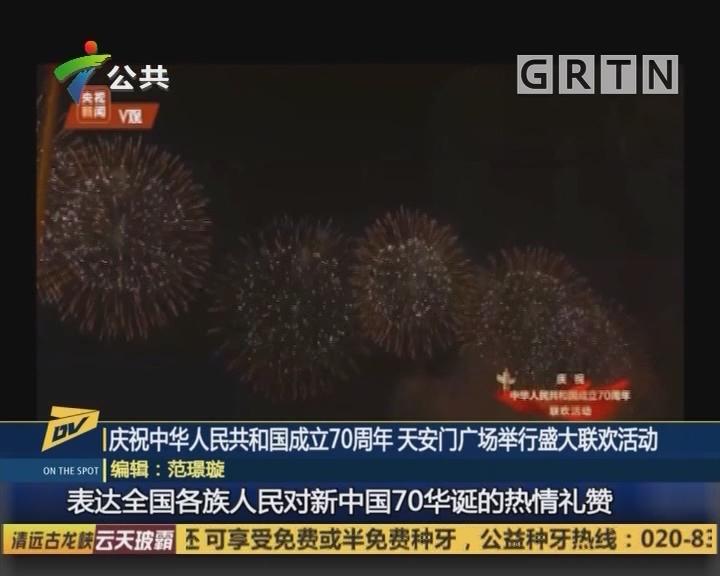 (DV现场)庆祝中华人民共和国成立70周年 天安门广场举行盛大联欢活动
