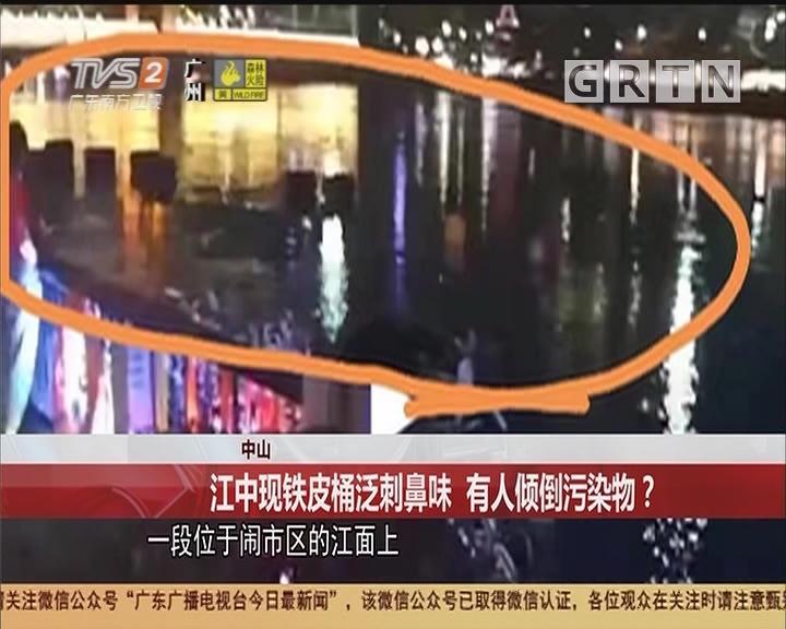 中山 江中现铁皮桶泛刺鼻味 有人倾倒污染物?