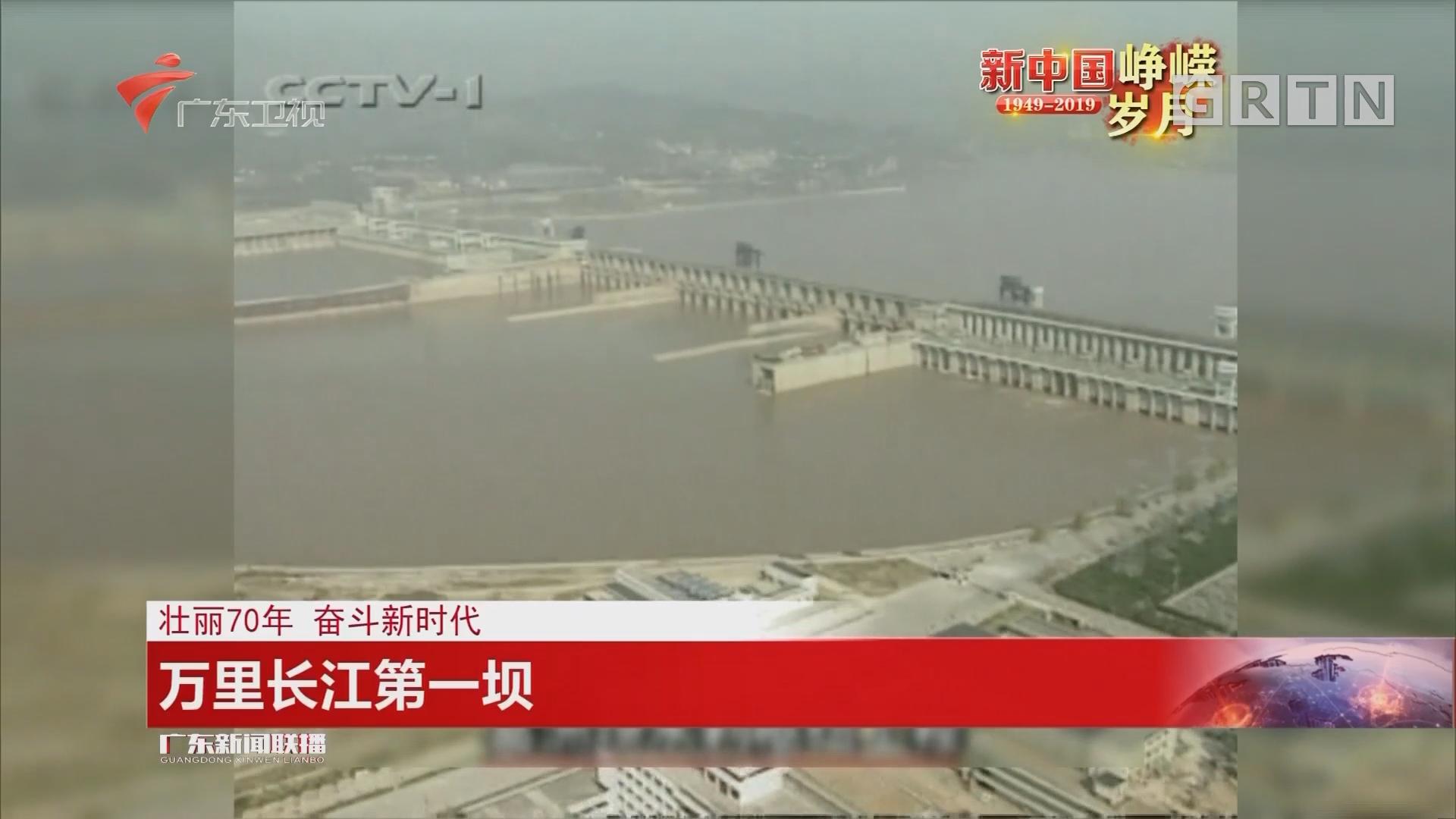 万里长江第一坝