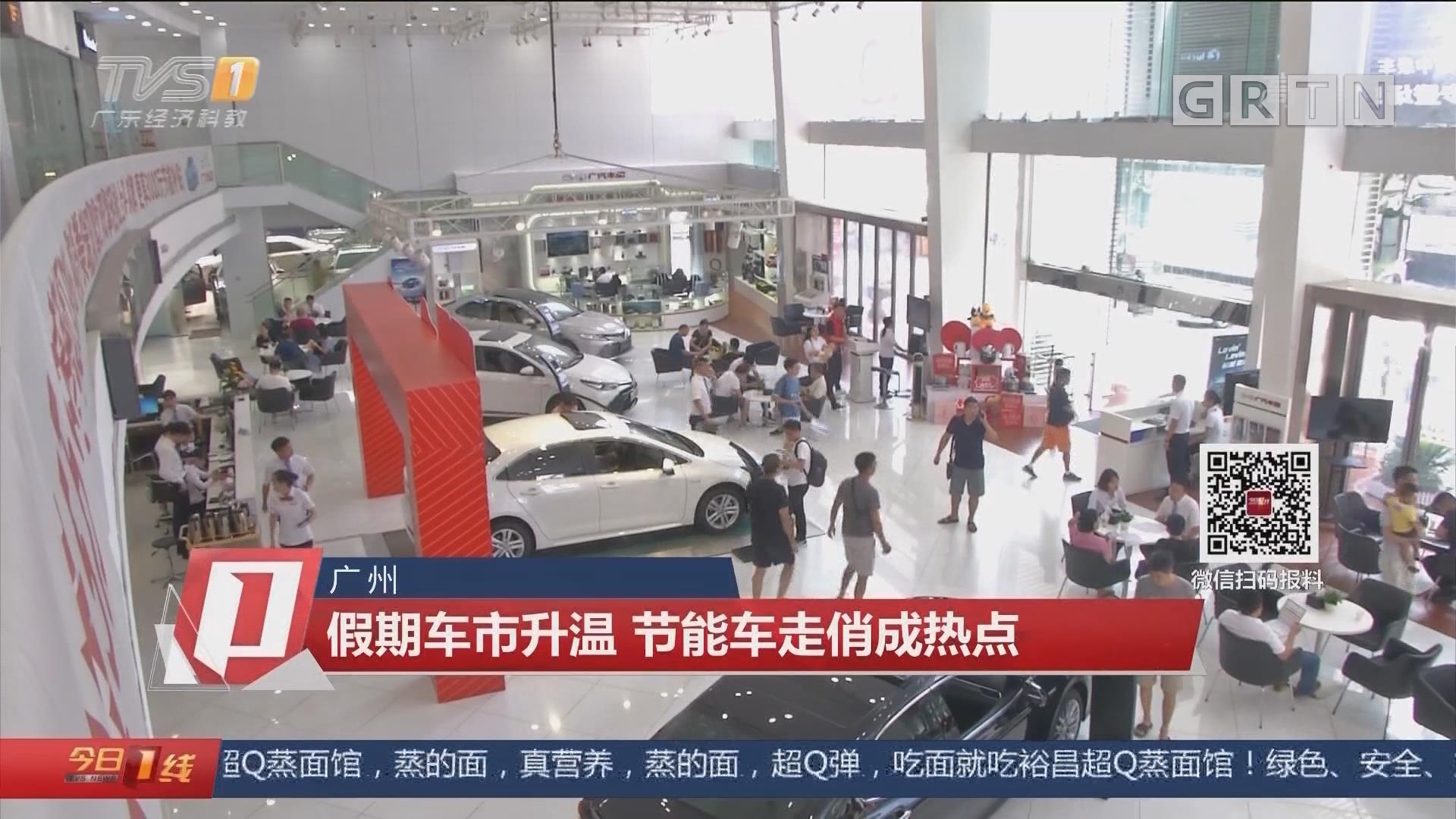 广州:假期车市升温 节能车走俏成热点