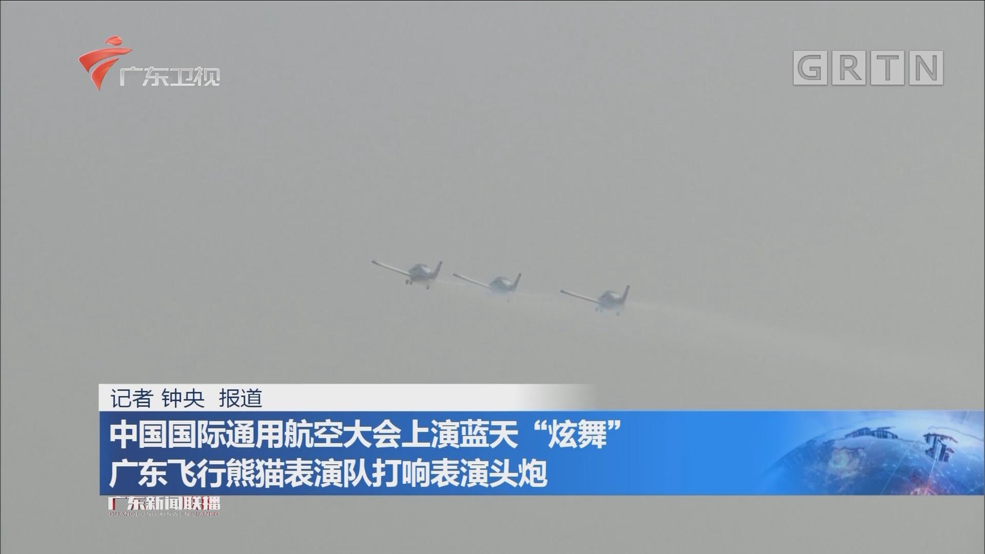 """中国国际通用航空大会上演蓝天""""炫舞"""" 广东飞行熊猫表演队打响表演头炮"""