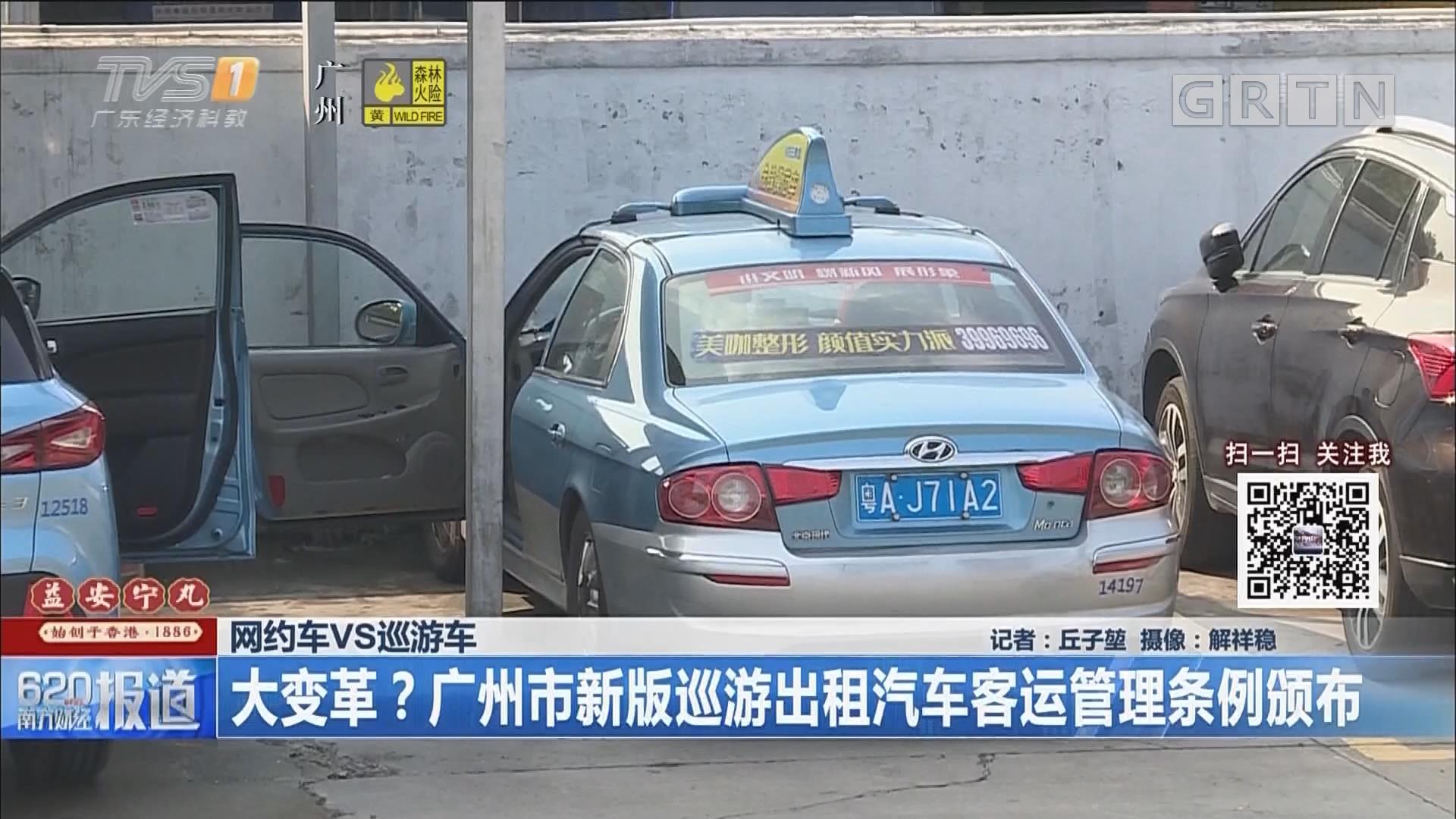 网约车VS巡游车:大变革?广州市新版巡游出租汽车客运管理条例颁布
